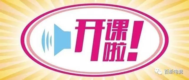 百新电瓷【企业新型学徒制培训】正式开课啦!