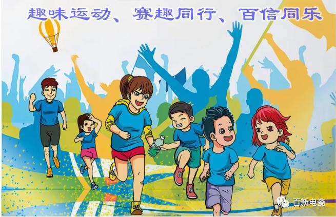 【百信共享 趣味金秋】第三届员工趣味运动会圆满举行
