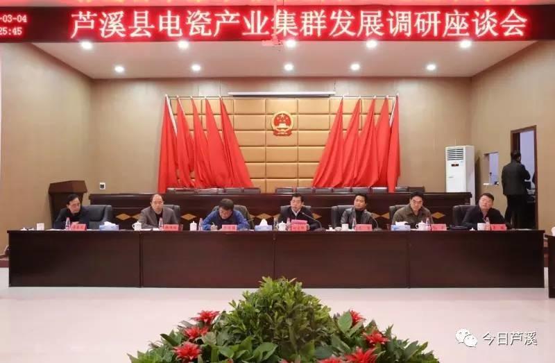 芦溪县召开电瓷产业集群发展企业座谈会