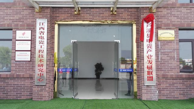 芦溪县电瓷产业联盟承诺:打造世界一流产业集群